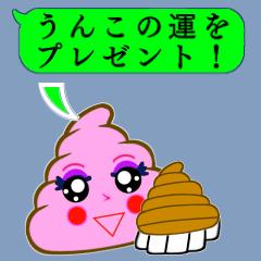 おしゃべり糞かわいい♡うんこサン参上!