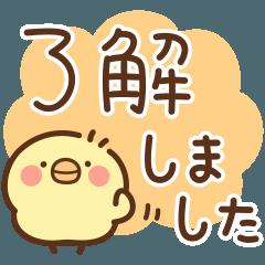 [LINEスタンプ] ひよこのデカ文字敬語 (1)