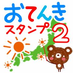 お天気スタンプ2(日常編)
