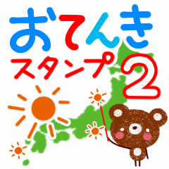 [LINEスタンプ] お天気スタンプ2(日常編)