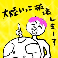 勢いのある犬ヨシオHYPER!!!