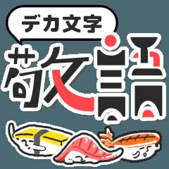 お寿司の日常ラインナップ [敬語]