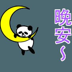 【動く】ほぼデカ文字パンダ 2(中国語版)