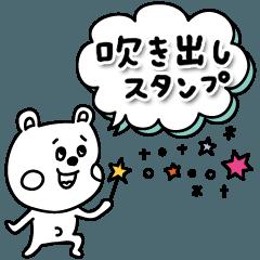 ラクガキ調☆ミニくまカップル【吹き出し】