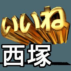 動く!金文字【西塚,にしづか】