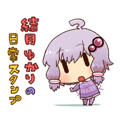 結月ゆかり(たねこ・ワ・ver.)