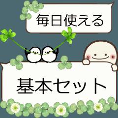 [LINEスタンプ] 動く☆日常ふきだし☆クローバーがいっぱい