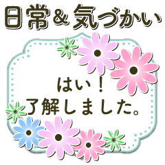 [LINEスタンプ] 大人上品お花✿敬語 親切気づかい スタンプ