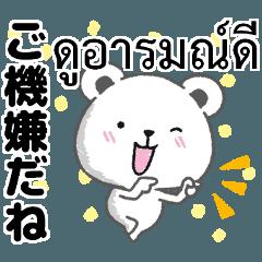 タイ語と日本語応援・励ます・褒めるときに