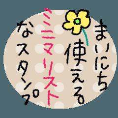 [LINEスタンプ] 毎日使えるミニマリストな敬語スタンプ
