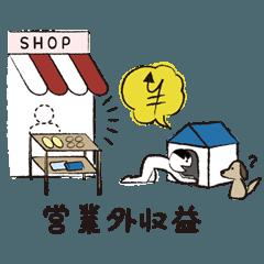 山会くんの勘定絵科目3 ~損益計算書編