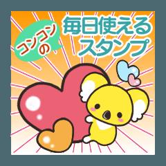 [LINEスタンプ] コアラのコンコン★毎日使えるスタンプ (1)