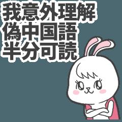偽中国語大好兎