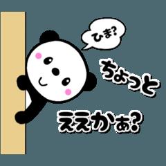 トークが弾む⁉︎ 子パンダのおもろい関西弁