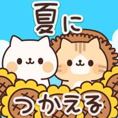 ネコがいっぱいアニメーションスタンプ4