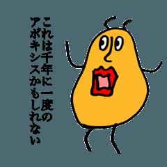 めちゃくちゃクレッチな山田のアボキシス2