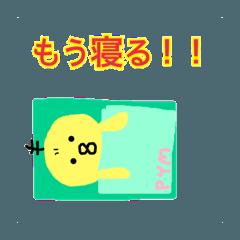 ぴよぴよみのスタンプ2