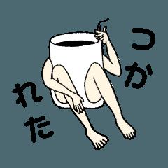 ネガティブなコーヒーカップ