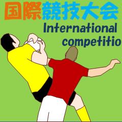国際競技大会