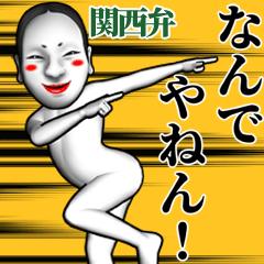毎日使える関西弁★リアル能面スタンプ