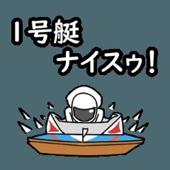 動く!競艇スタンプ