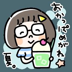 おかっぱめがねのスタンプ/夏