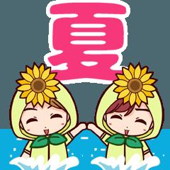 動く!着ぐるみツインズ(夏編)