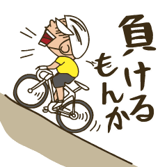 動く♪ロードバイクで行こう!!