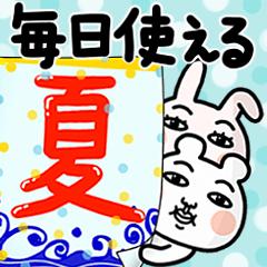 【夏】くま田くま男&うさ田うさ子の日常 4