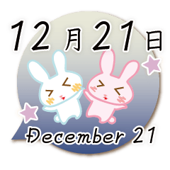 [LINEスタンプ] 12月21日記念日うさぎ