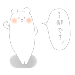 くまらし*敬語