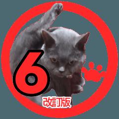 ねこ印6.5 改訂版