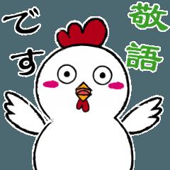 にわとりココ【かわいく動くアニメ敬語編】