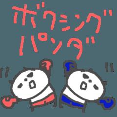 がんばれボクシングパンダ!!
