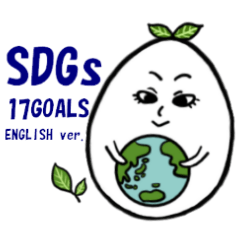SDGs世界のゴール ラインスタンプ 英語版