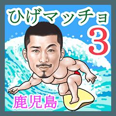 ひげマッチョ3 ~鹿児島~